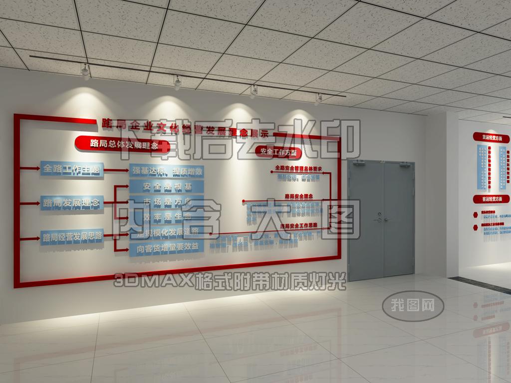荣誉墙装修效果图3d模型附带灯光材质图片