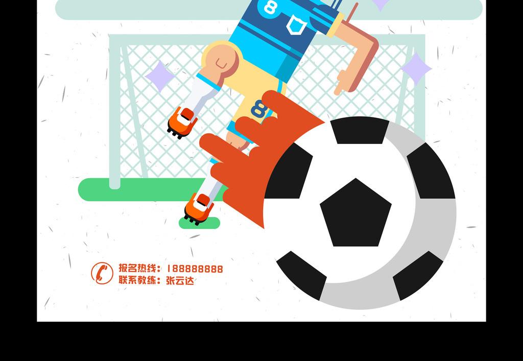 卡通风格足球训练营体育海报图片设计素材_高清psd(34图片