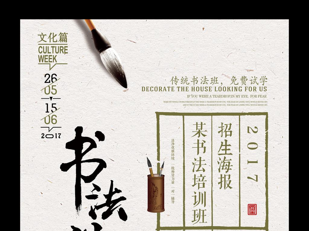 书法培训招生宣传海报模板