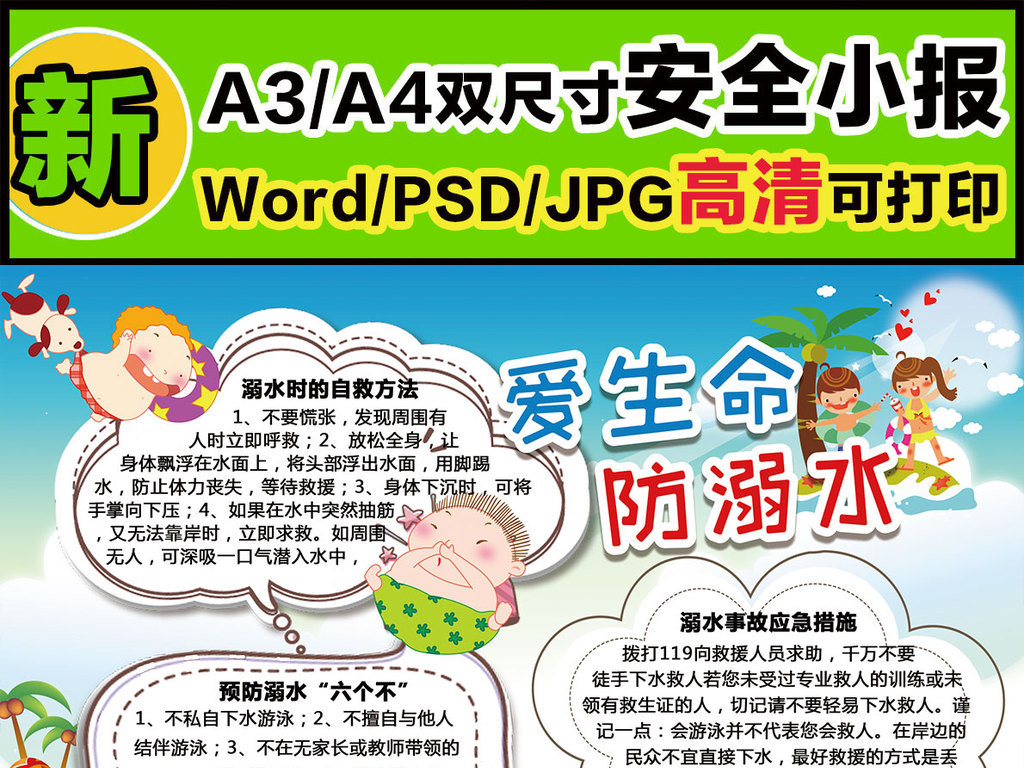 word初中防溺水手抄报防溺水安全小报图片