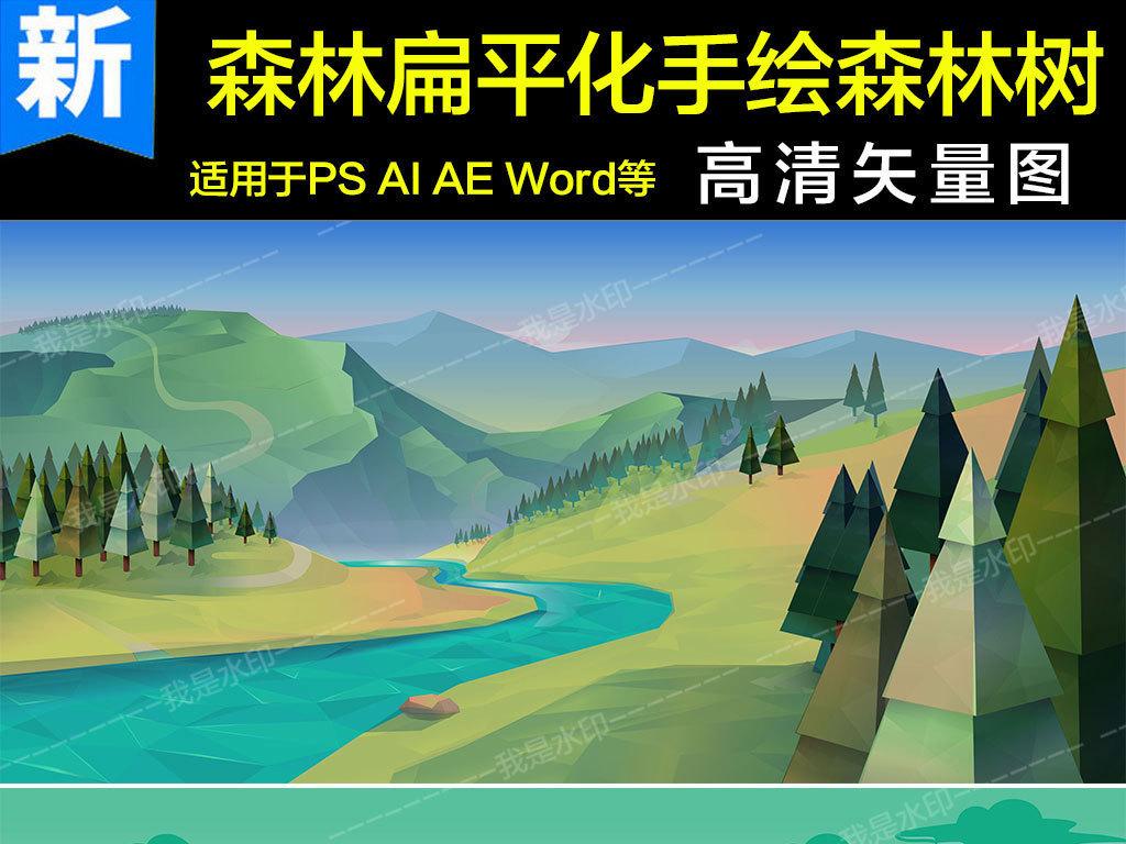 森林扁平化手绘森林树林风景背景