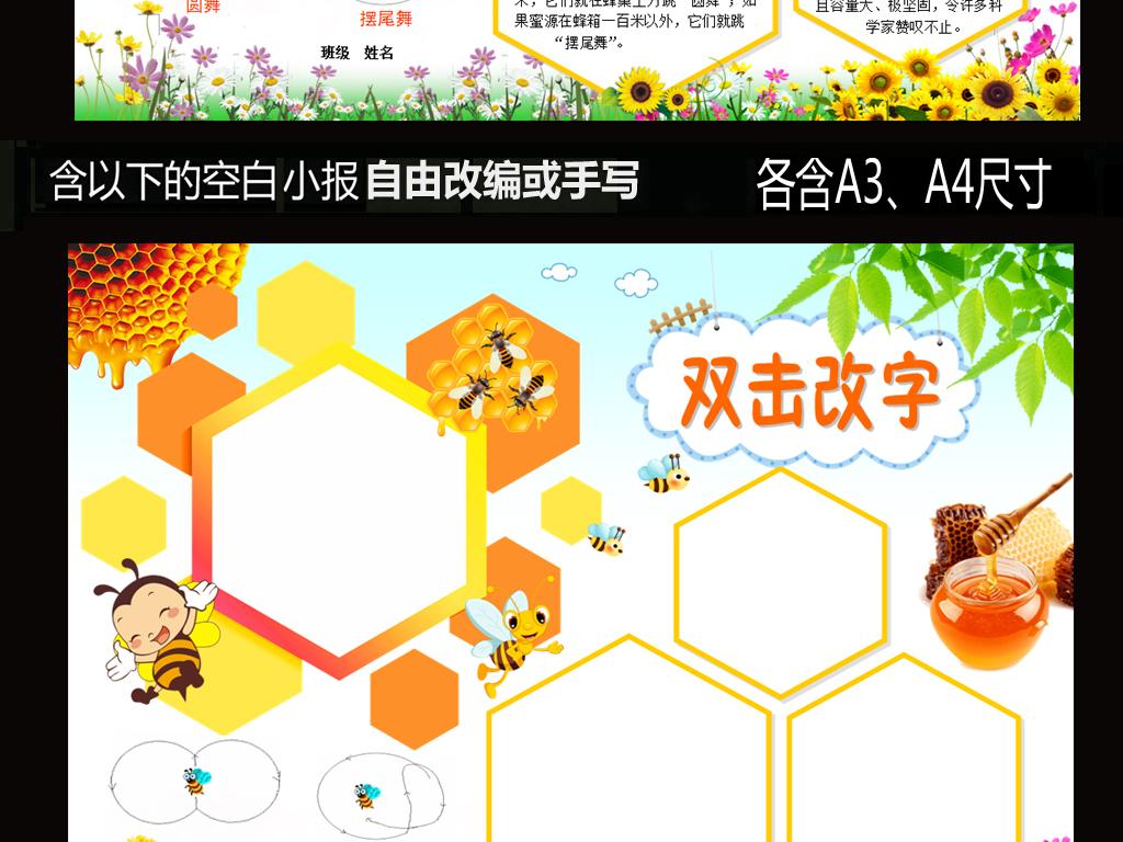 word动物小报模板电子手抄报昆虫蜜蜂
