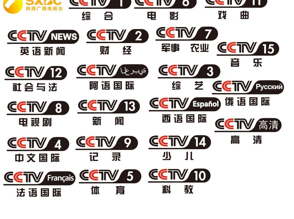 各个电视台logo标志psd文件