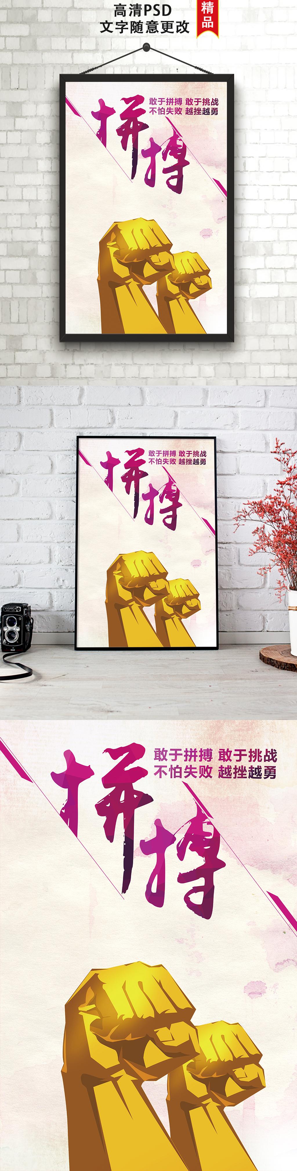 企业文化励志标语拼搏创意海报