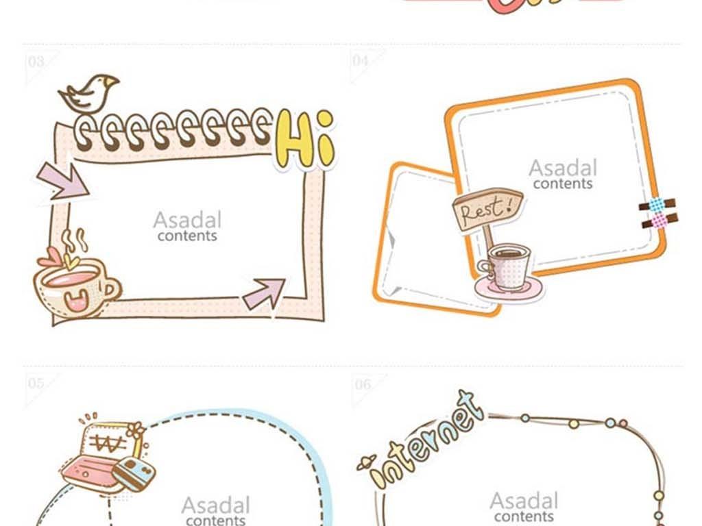 边框                                  可爱对话框手绘对话框对话框