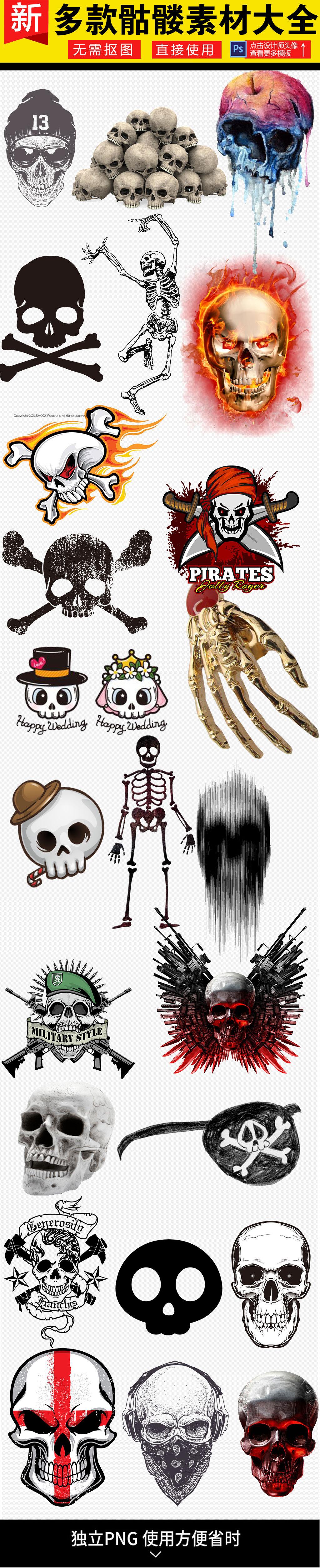 幽灵                                    手绘骷髅