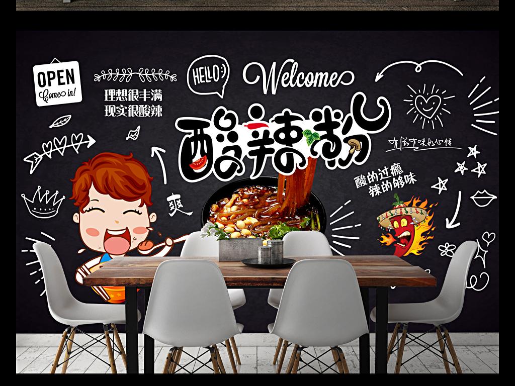 黑板手绘重庆酸辣粉小吃店工装背景墙