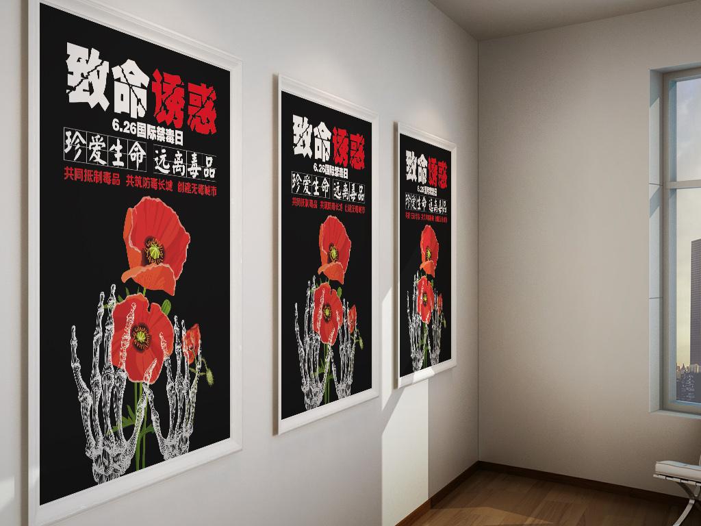 致命诱惑国际禁毒日创意手绘公益海报