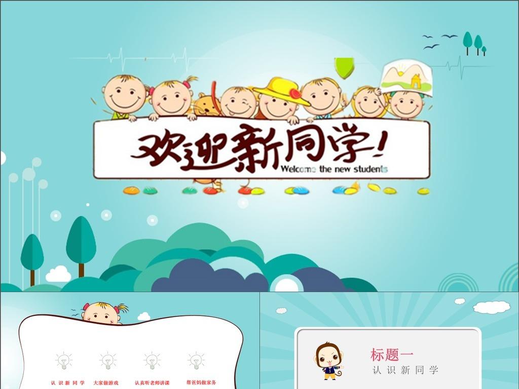 卡通创意幼儿园开学简介儿童教学ppt模板