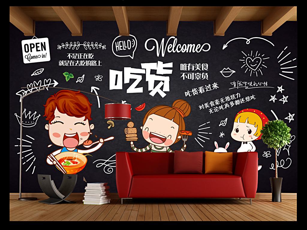 手绘黑板奶茶店饭店烧烤小吃店火锅背景墙