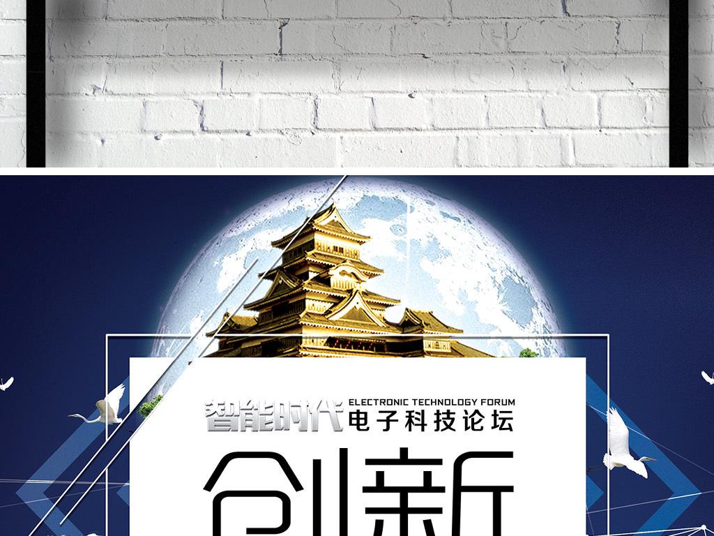 创新思维电子科技梦想巅峰创意海报图片