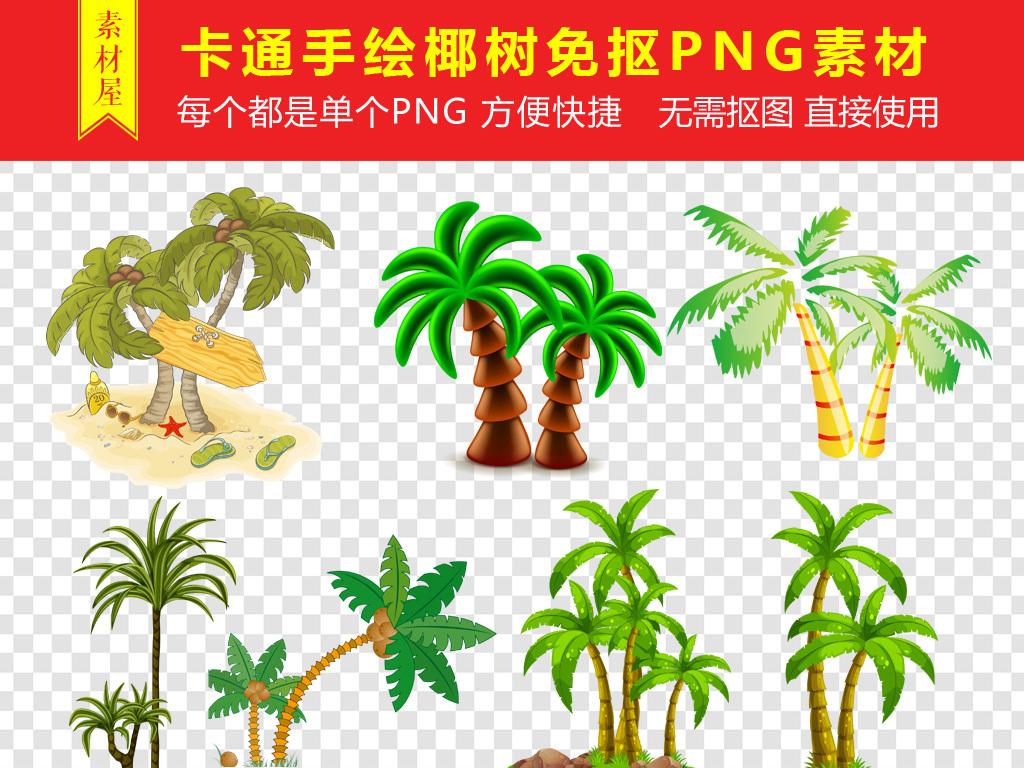 卡通手绘椰树树木png海报素材