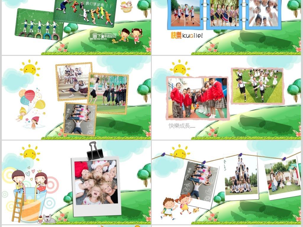 儿童幼儿园毕业相册成长纪念相册ppt模板图片