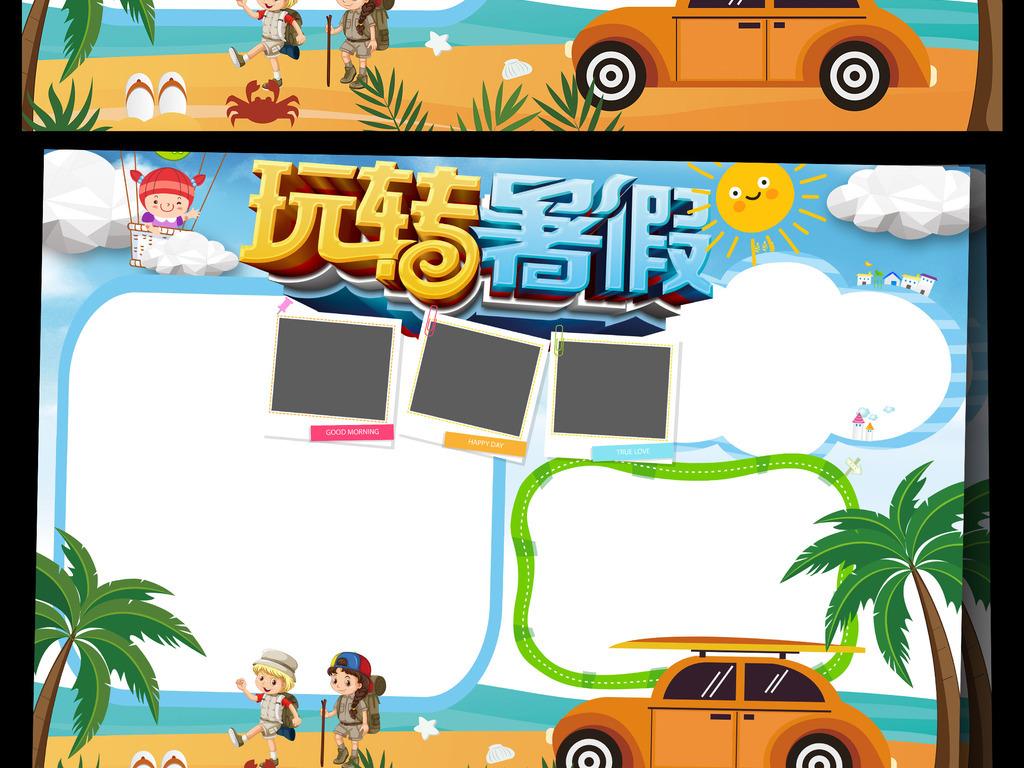 卡通暑假旅游小报全家游