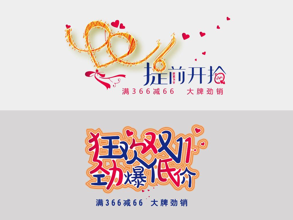 双11海报字体设计元素图片下载ai素材-中文字体-我图网图片