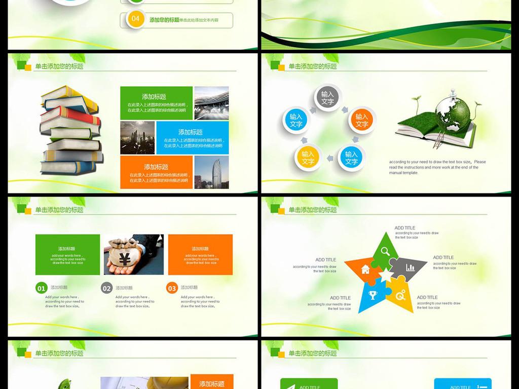 创建平安和谐校园会议宣传文明校园PPT模板