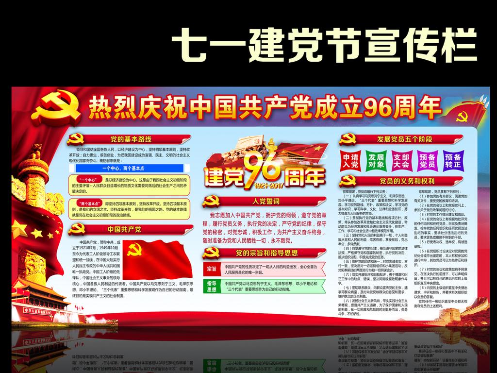 建党96周年板报设计图片素材 高清psd模板下载 109.30MB 党建展板大图片