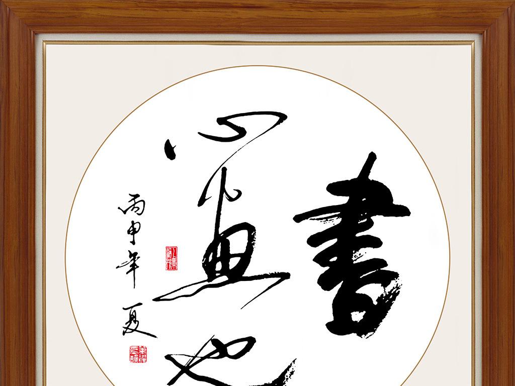 心字毛笔字图片-心字毛笔字图片素材免费下载-千库网