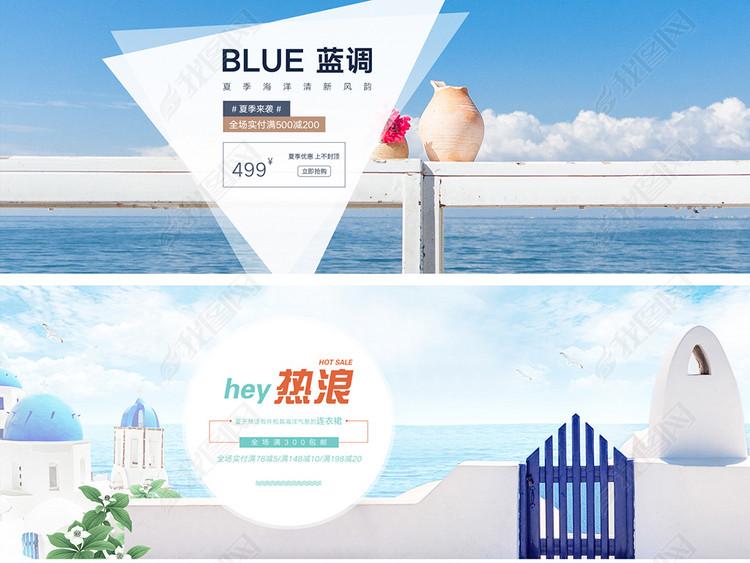 淘宝天猫夏凉节夏季海洋风女装海报首页模板