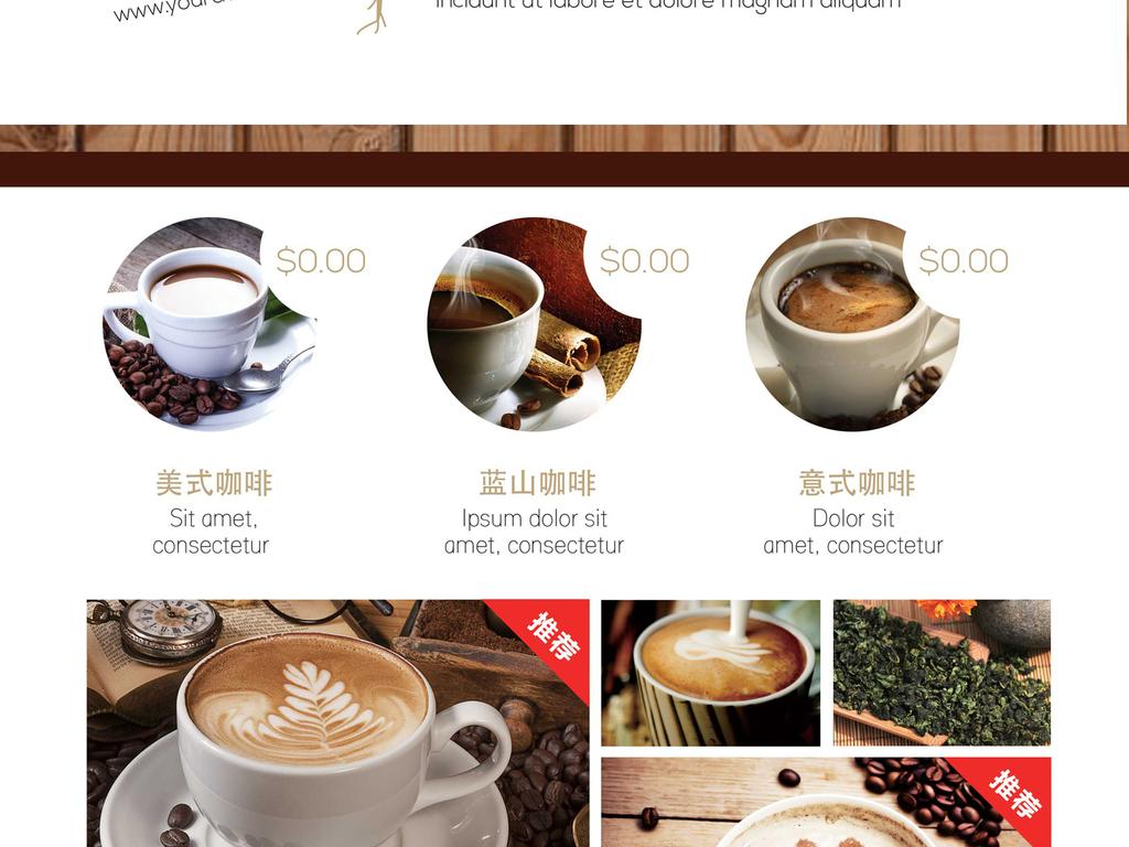 手绘咖啡店奶茶店餐厅饭店饮品店菜单价目表