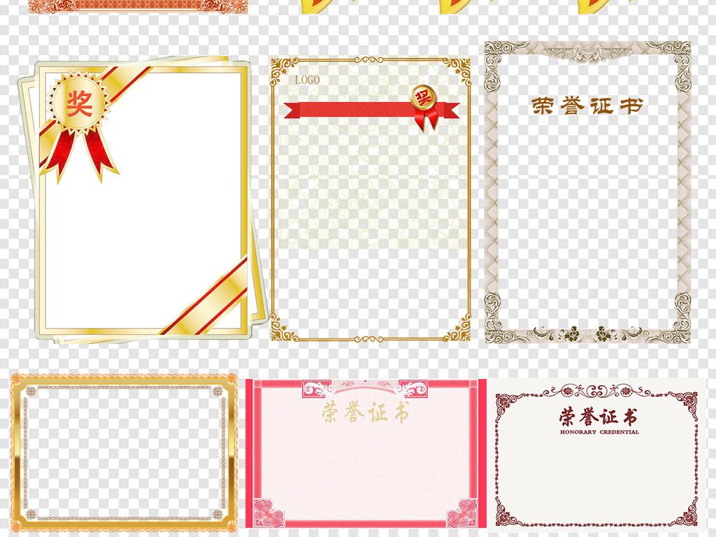 奖状边框素材下载,                          此素材为原创版权图片