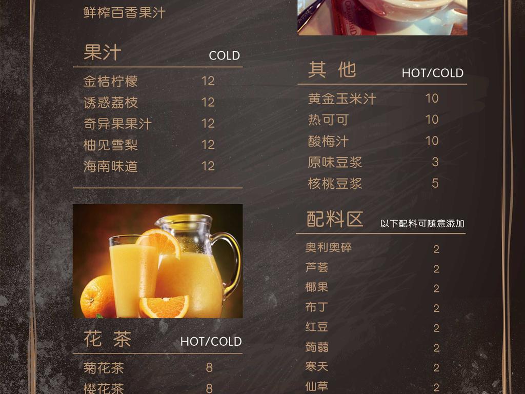 餐厅咖啡奶茶店饮品酒水黑板粉笔手绘菜单