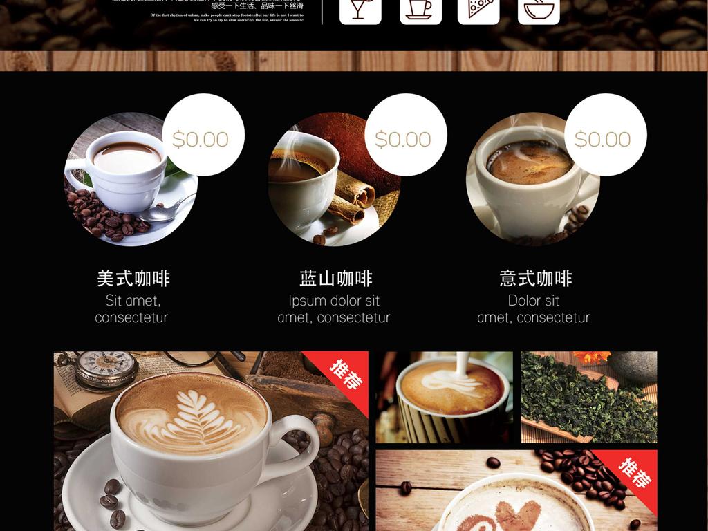 手绘咖啡店冷饮店餐厅蛋糕店奶茶店菜单