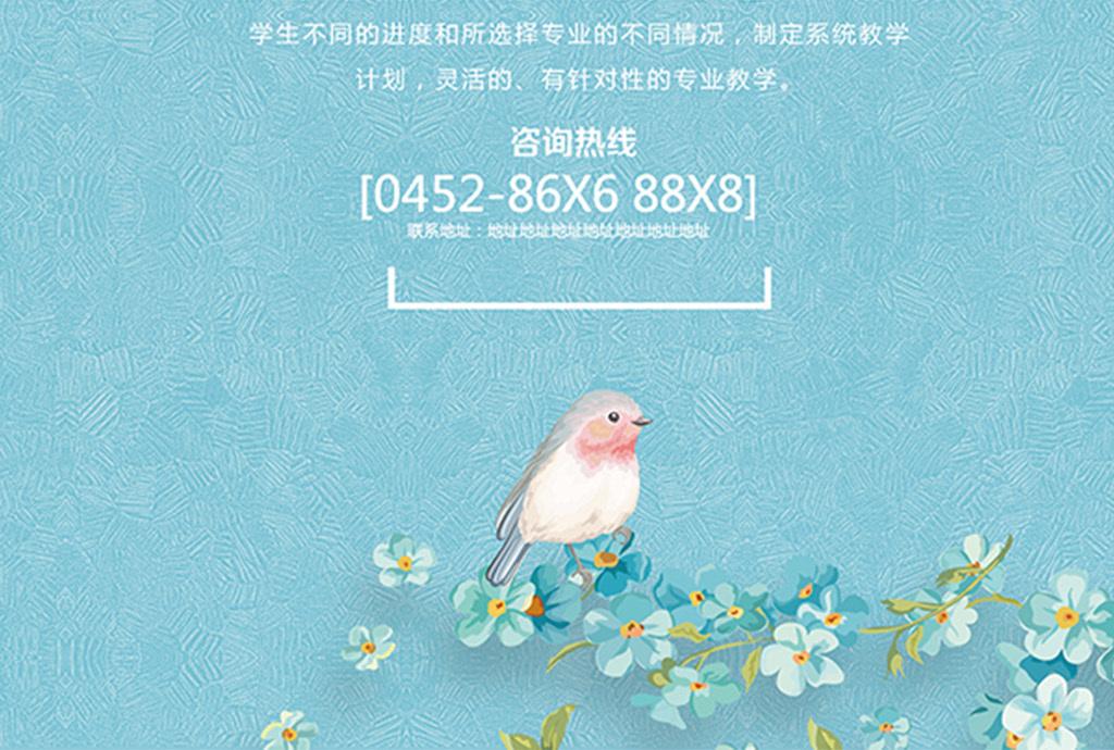 文艺艺术班招生海报