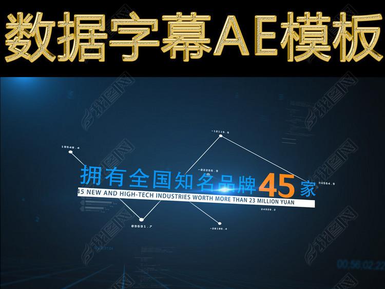 蓝色科技企业数据字幕ae模板