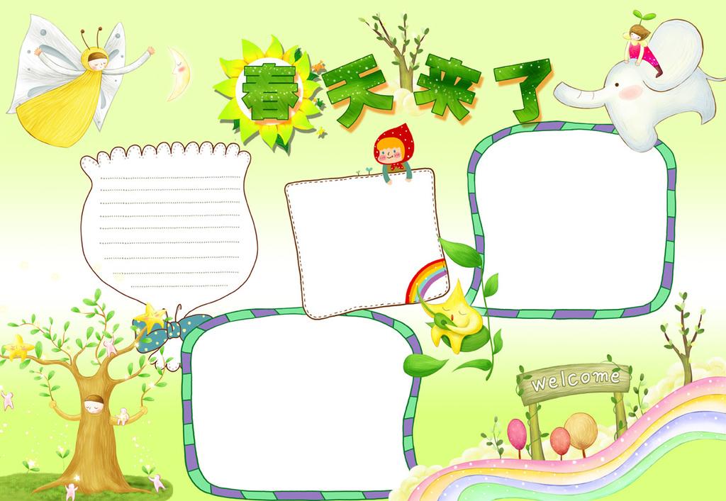 边框素材手抄报电子小报海报环保小报森林作业班级文化312春天来了