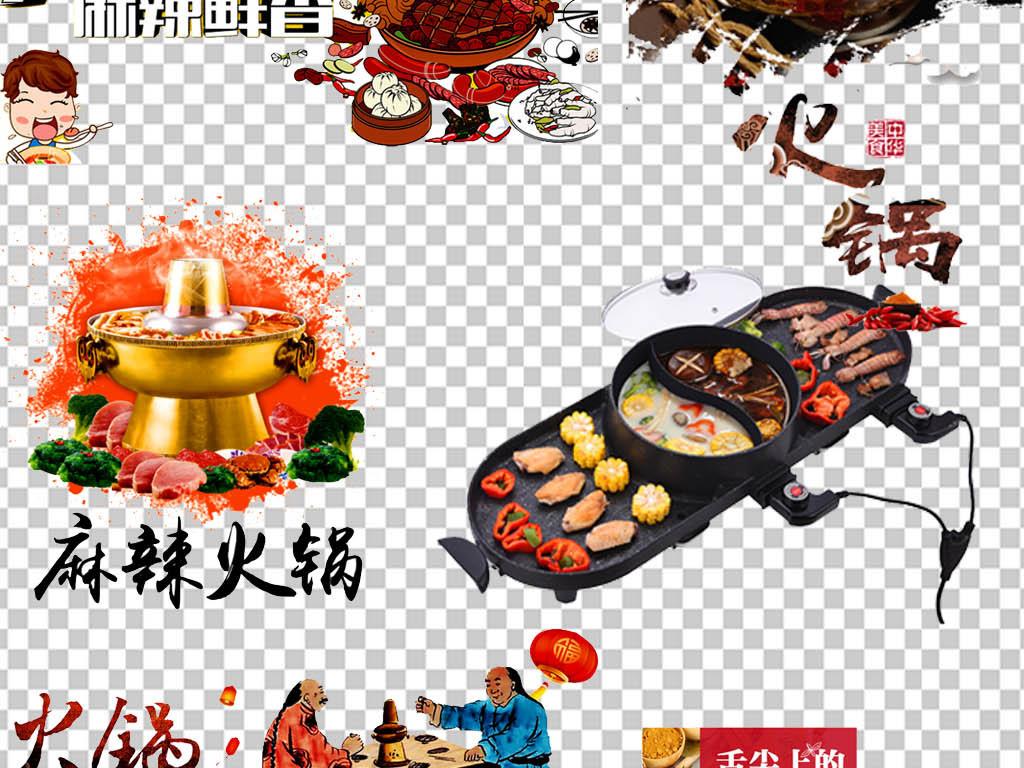 麻辣美味火锅烧烤大排档美食餐厅png素材