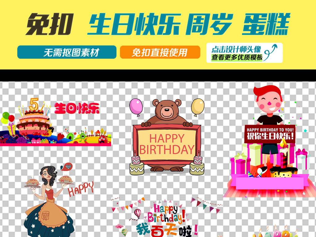 卡通手绘生日快乐海报png素材