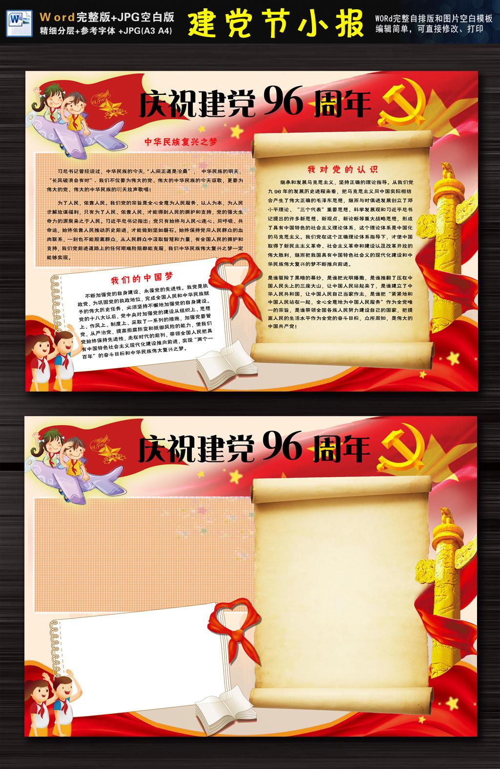 建党节建党96周年手抄报小报完整模板