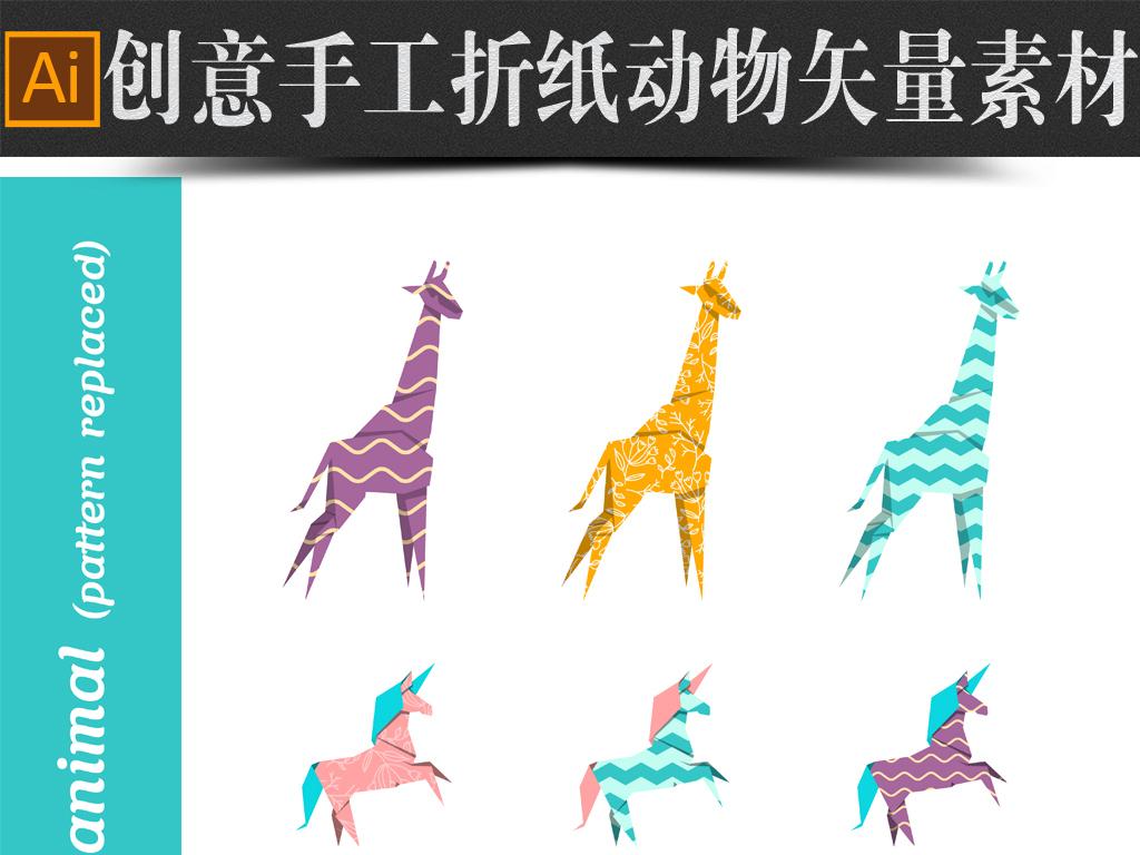 手工折纸动物矢量素材手工diy海报设计素材