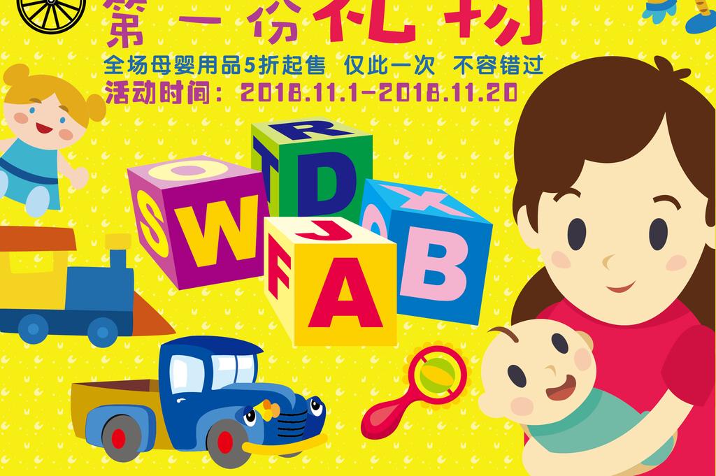 海报设计 创意海报 pop海报 > 可爱卡通母婴生活馆矢量促销展板海报