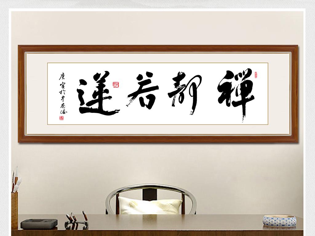 中国书法禅静若莲书法毛笔字画挂画装饰画笔画背景墙画