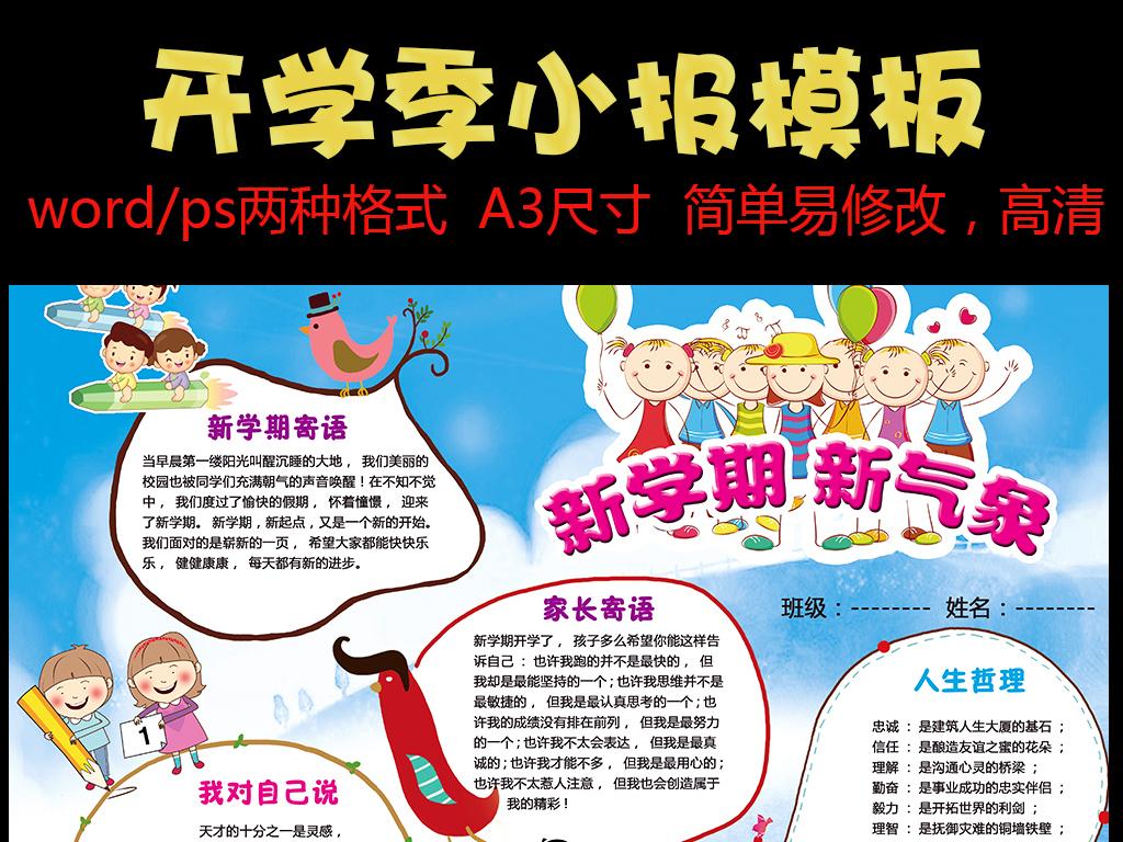 word开学季新学期小报手抄报(图片编号:16644078)__我图片
