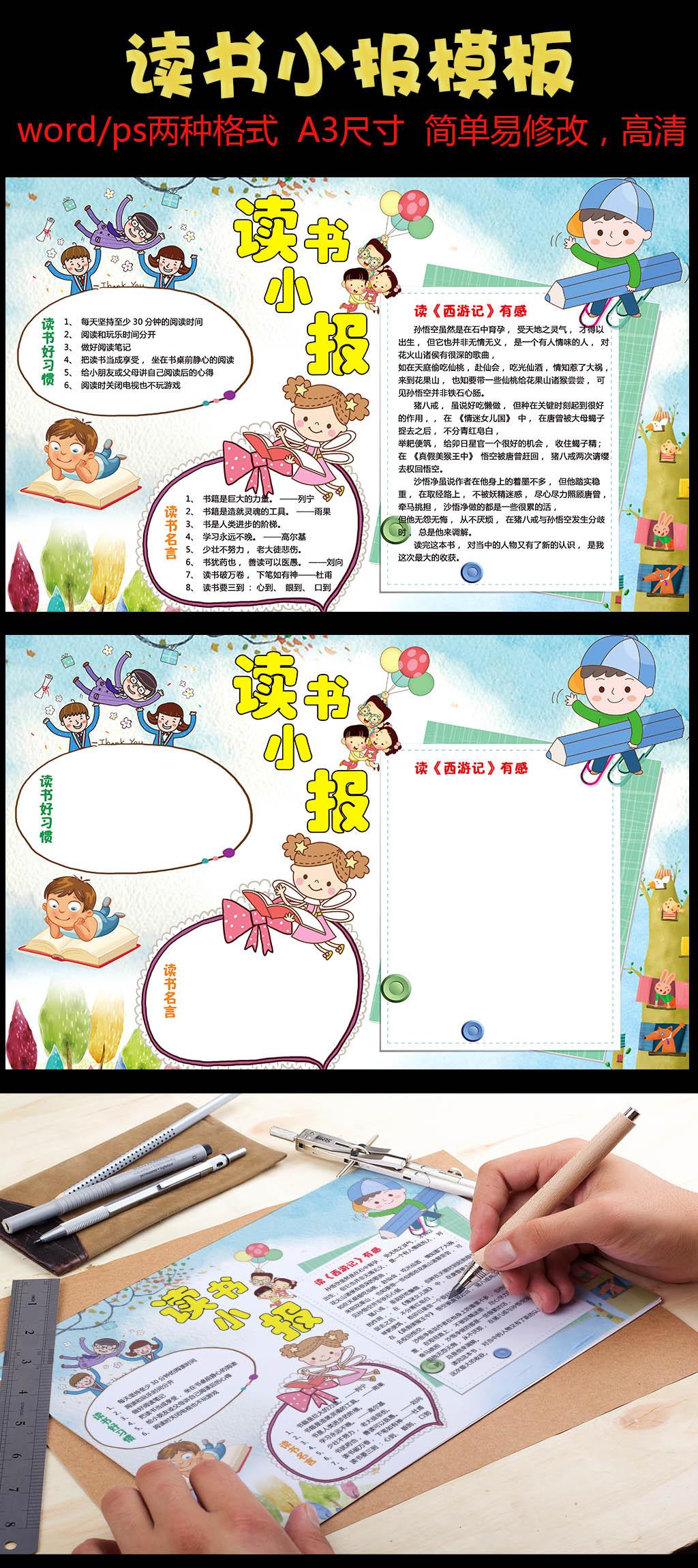 原创设计小学生读书小报儿童电子手抄报背景素材模