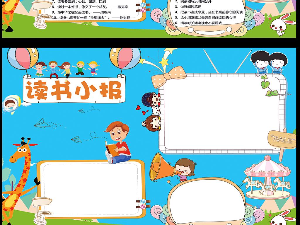 小学生读书小报儿童电子手抄报背景素材模
