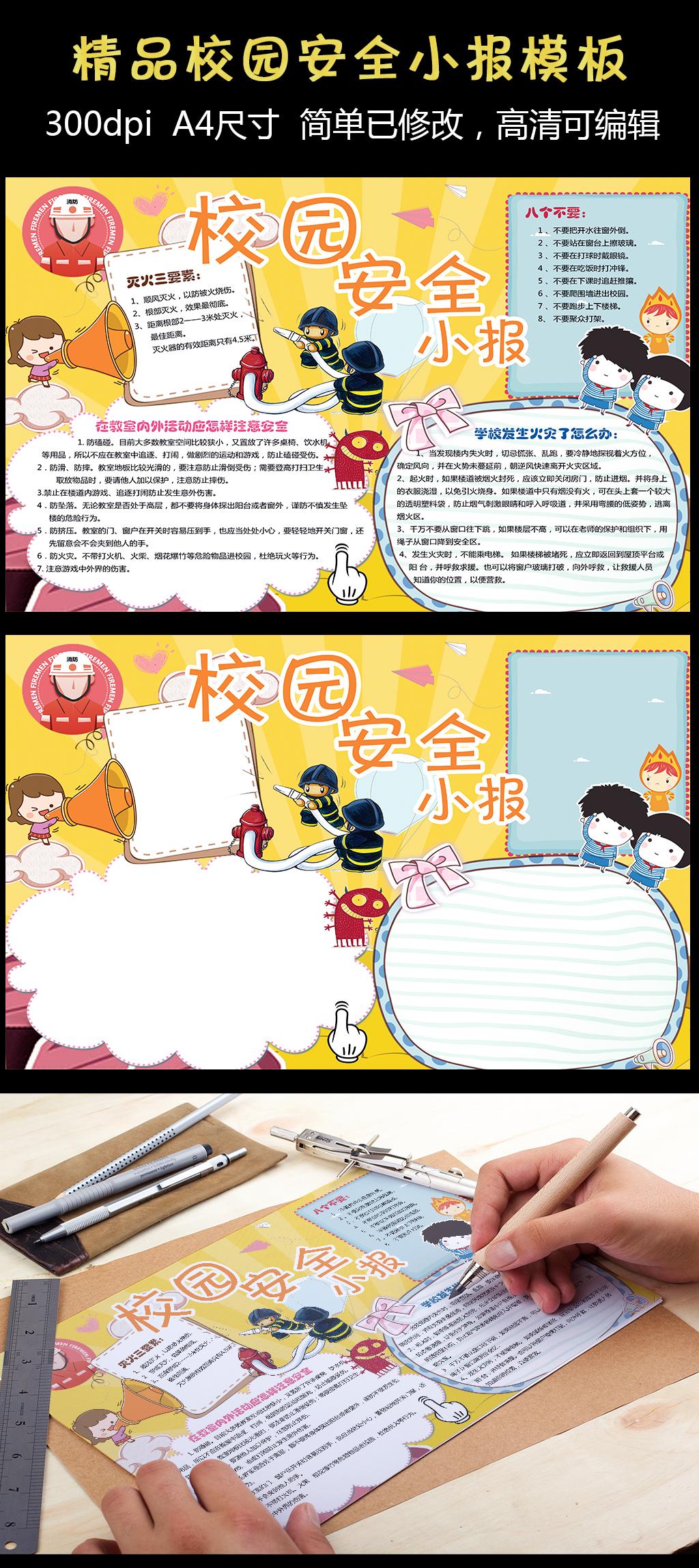 校园安全常识小报手抄报电子报模板图片设计素材_高清
