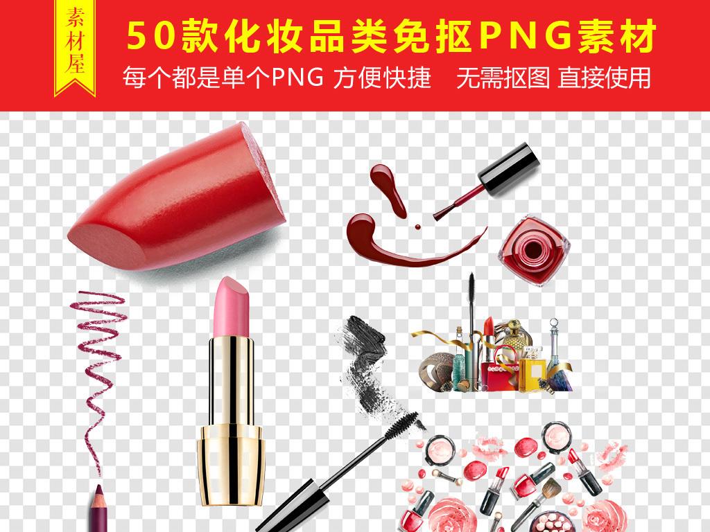 卡通手绘化妆品化妆工具png免抠素材