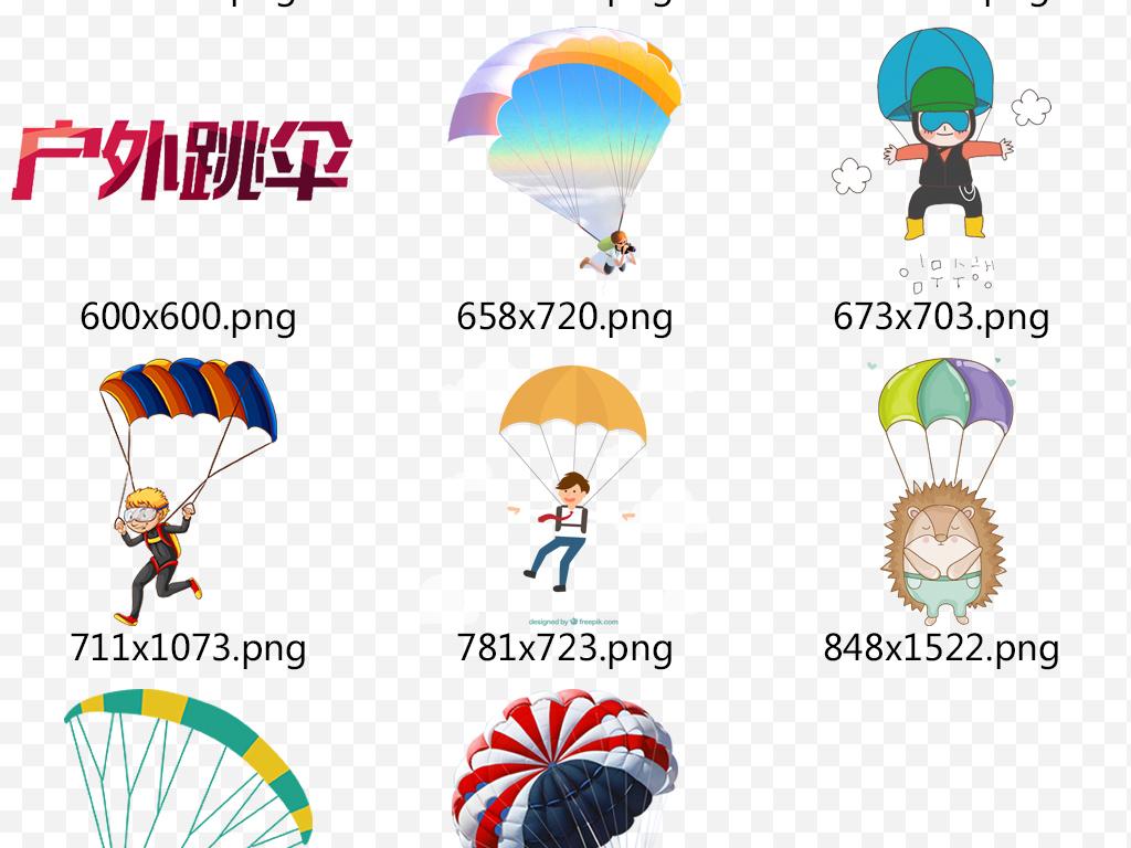 运动降落伞素材下载图片下载png素材 其他