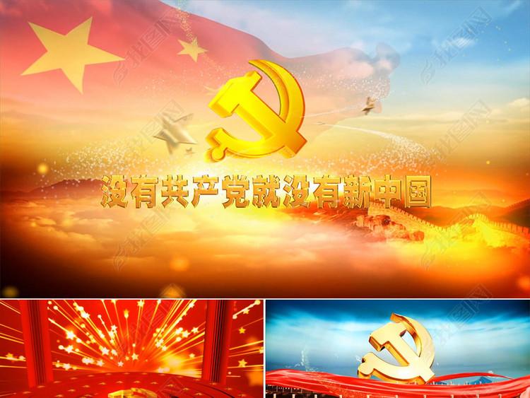 没有共产党就没有新中国歌曲伴奏带配景视频