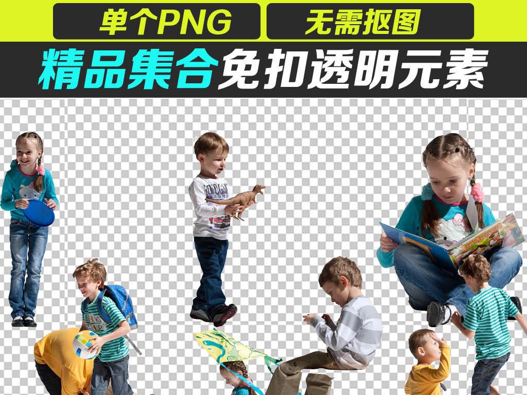 真实儿童人物大全免扣png格式设计素材