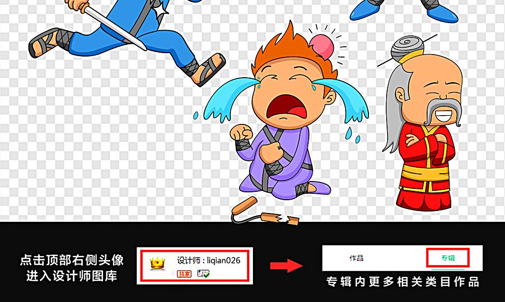 动漫人物卡通人物卡通小孩子练武术的人