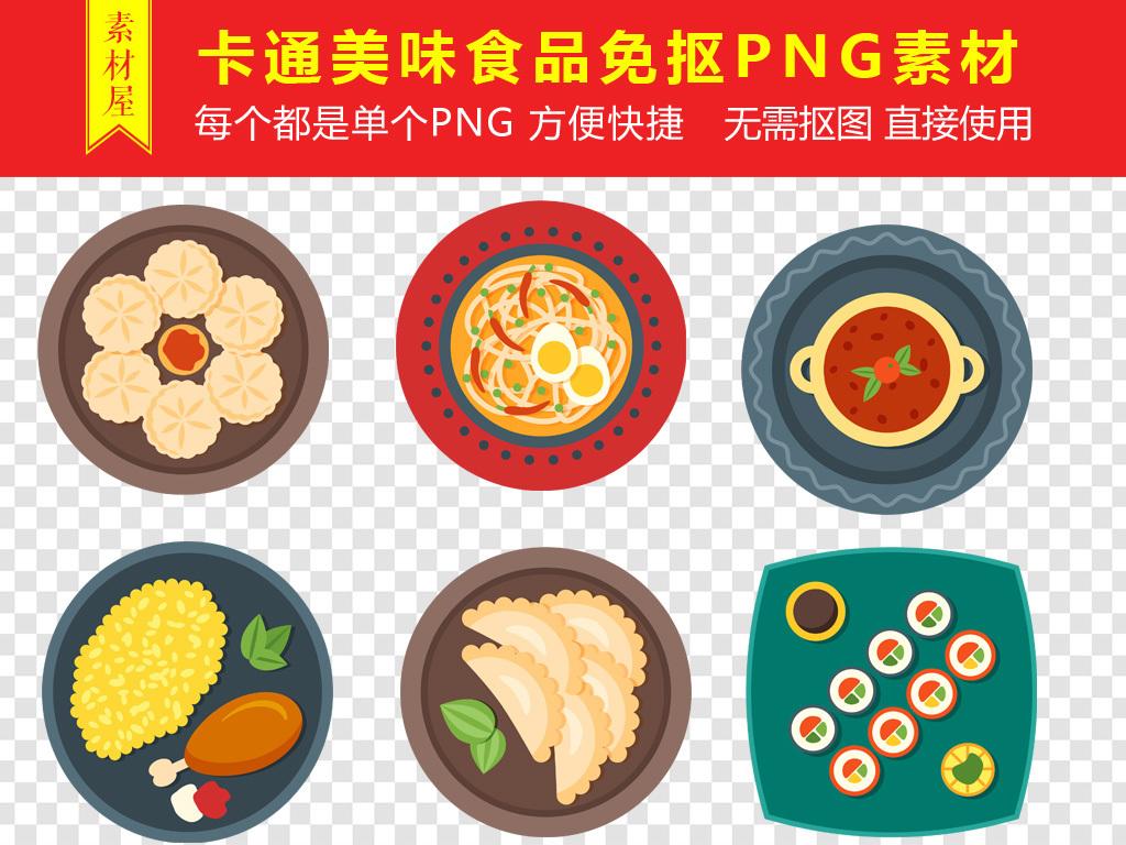 素材卡通食物手绘食物png卡通食物食品食物背景食物图食品食物特写