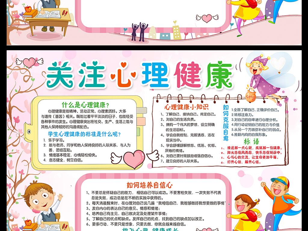 心理健康手抄报放飞心灵电子小报word