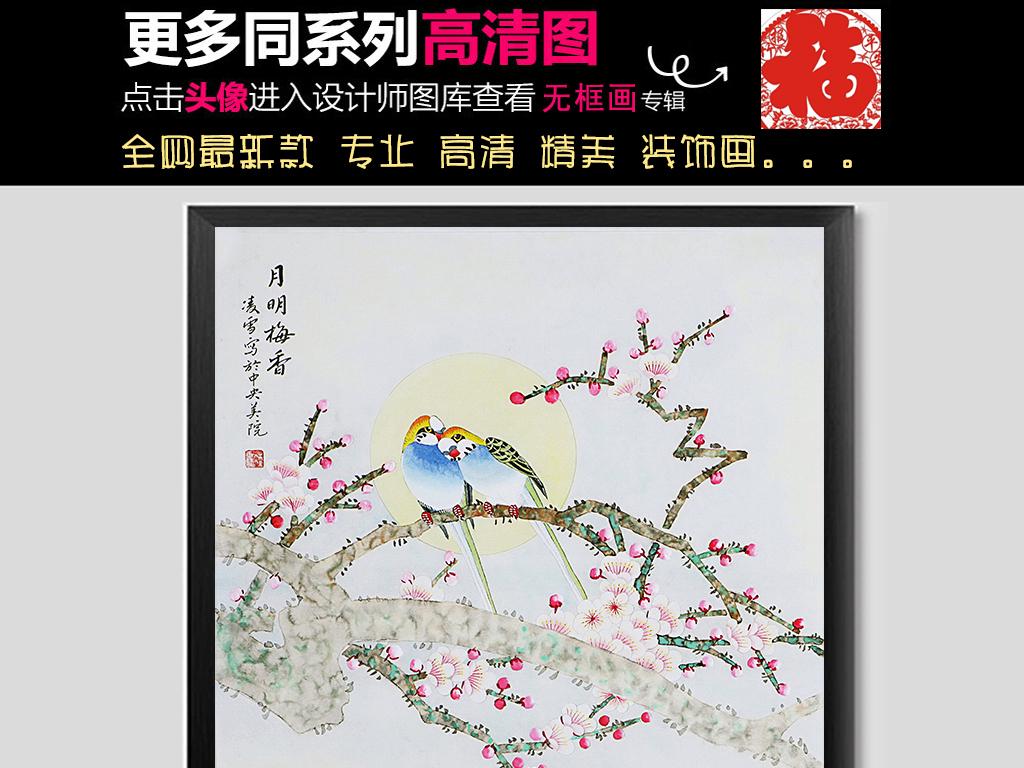 高清新中式手绘梅花花鸟无框画装饰画工笔画