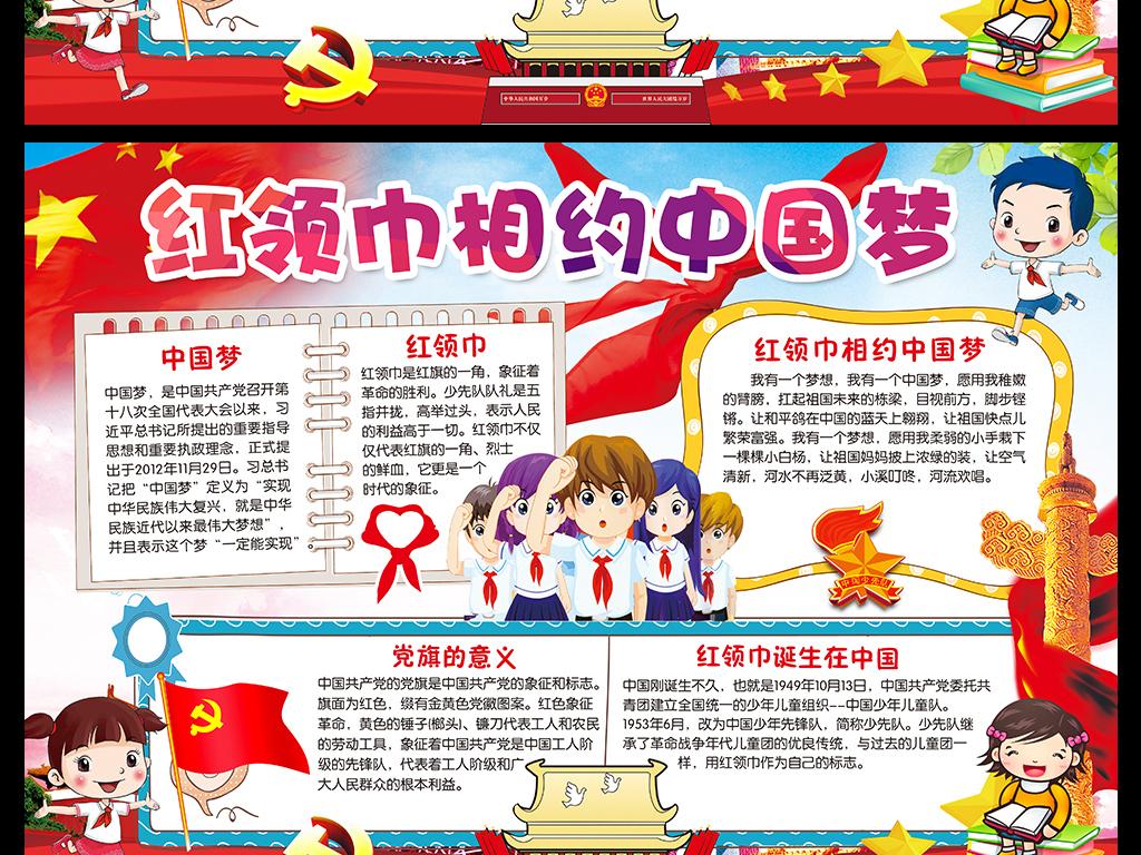 红领巾相约中国梦手抄报党在我心中电子小报
