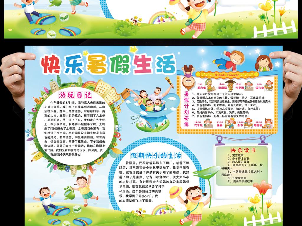 快乐暑假生活小报旅游读书通用手抄报模板图片下载doc素材 暑假手抄